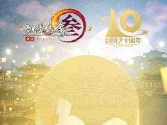 《剑网3》十周年第三弹明日开启 全门派鹤梦小头像上线