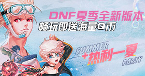 DNF八月热利一夏 畅玩新版本送海量Q币