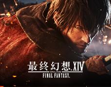 """《最终幻想14》5.0版本""""暗影之逆焰""""中文官方CG"""