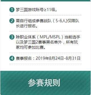 为梦而战!《梦三国2》无双杯夏季赛明日报名开启!