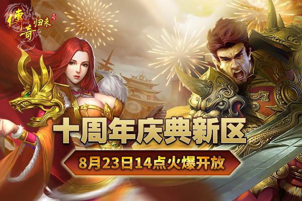《传奇归来》十周年新区8月23日开启 新地图同步上线