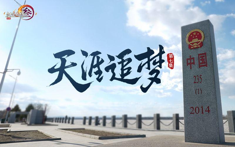 """《剑网3》十周年线上庆典返图 纪录片 """"天涯追梦""""今日上线"""