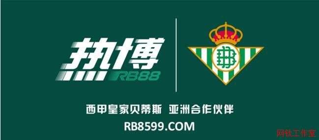 皇家贝蒂斯与热博RB88签订三年协作协定