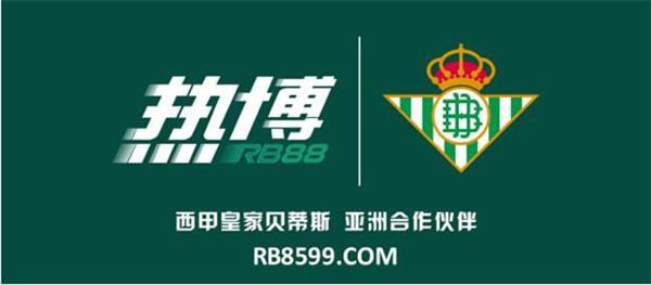 热博RB88体育签约赞助皇家贝蒂斯足球俱乐部登录西甲联赛