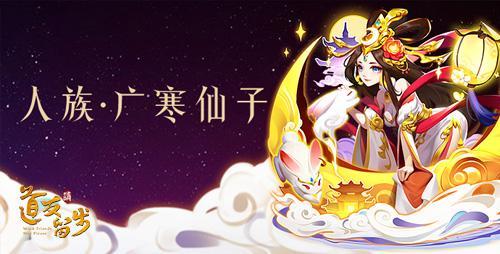 《道友请留步》新资料片:首次推出紫金女仙
