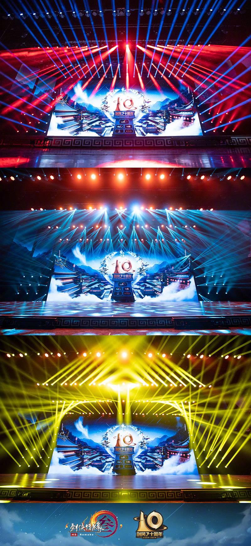 《剑网3》十周年发布会今晚开幕 纪念视频全网首映