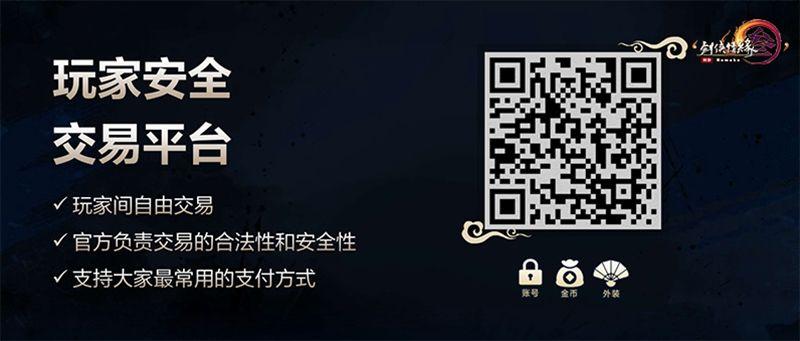 《剑网3》十周年发布会圆满落幕 海量爆料来袭