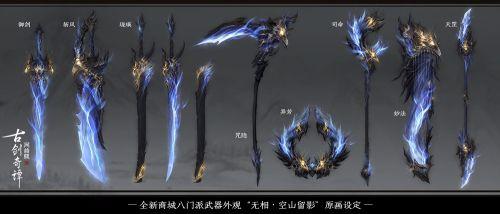 《古剑奇谭OL》夏末换新,精美新时装和酷炫武器外观将上线