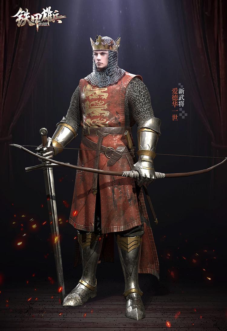 《铁甲雄兵》英格兰长弓上线  爱德华一世今日登场