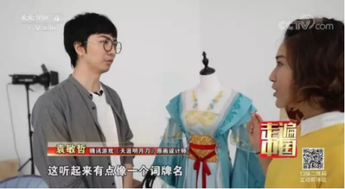 《天涯明月刀》亮相CCTV4走遍中國 展新文創國風之美
