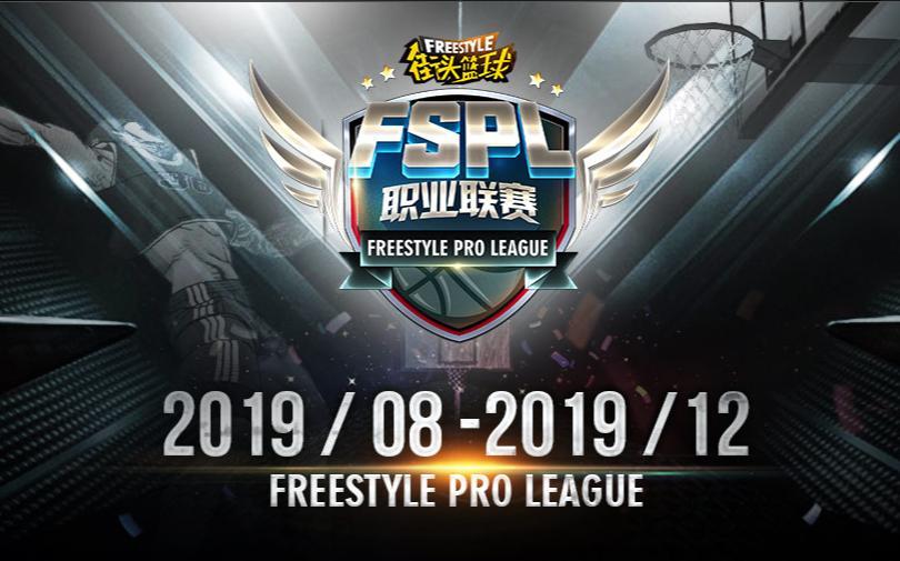 看直播抽稀有  《街頭籃球》FSPL職業聯賽明日開戰