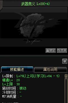 DNF白手加强后又削 8.30剑魂武器精通改版