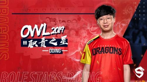 2019賽季《守望先鋒聯賽》頒獎季 上海龍之隊DDing榮獲職責之星