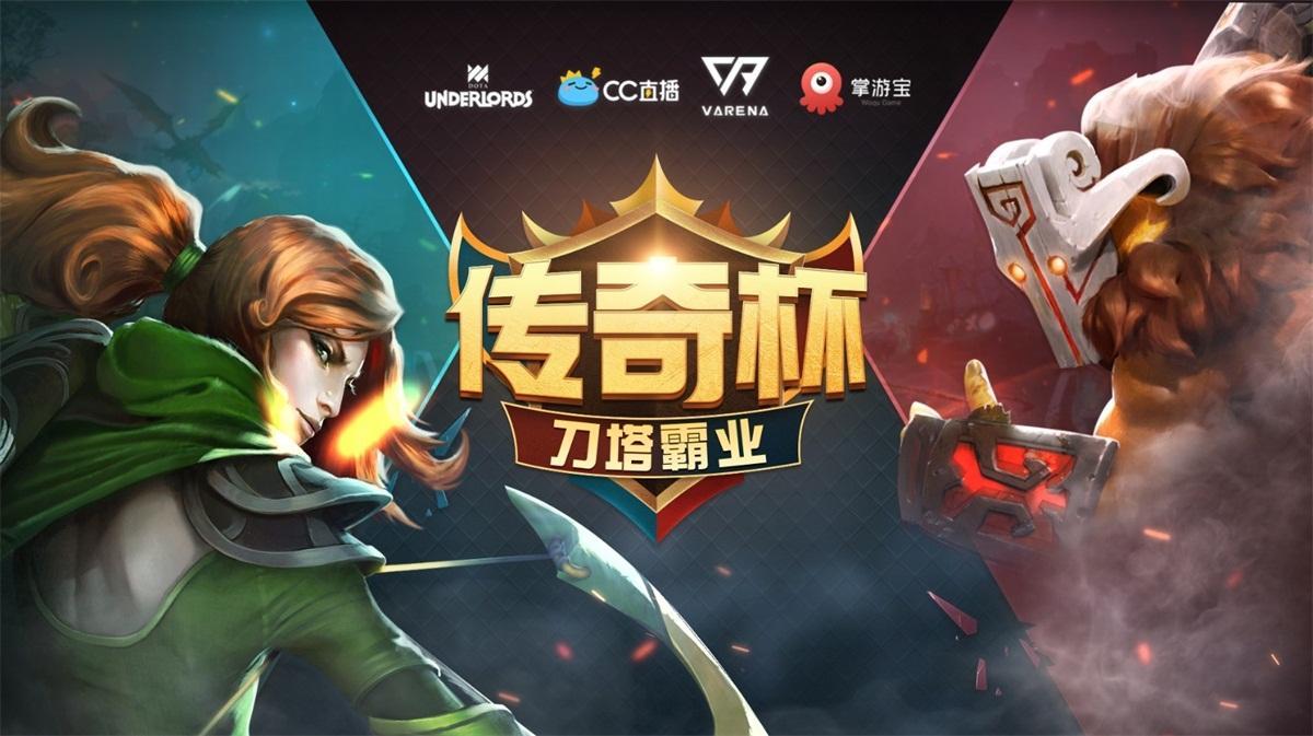 《刀塔霸业》传奇杯9月赛事再临,CC直播邀您参战!
