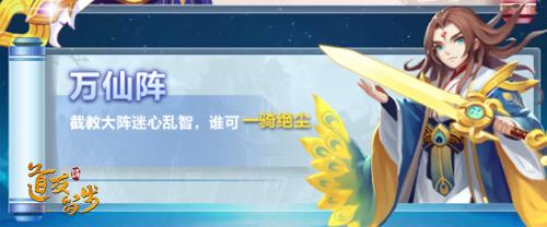 《道友請留步》新PVE玩法:百位神仙等你挑戰