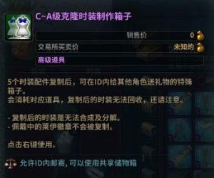 《洛奇英雄传》换装间豪华升级 克隆时装9.24登场