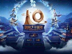771萬直播見證 直擊《劍網3》十周年嘉年華返圖