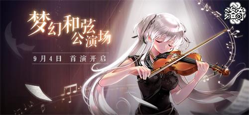 《洛奇》夢幻旋律 星耀之聲 公演舞臺功能 正式開幕!