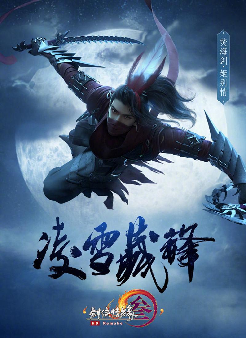 《劍網3》新門派凌雪閣校服揭秘 緊身勁裝超拉風