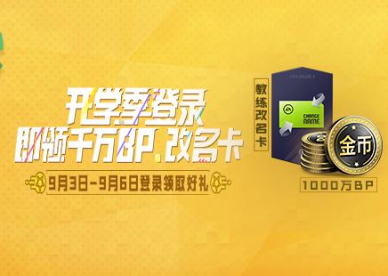 【FIFA Online 4特別登陸禮】PC、移動端送1000萬BP、教練改名卡