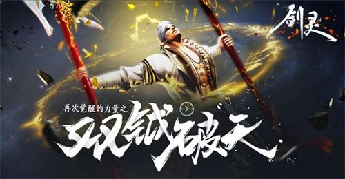 《剑灵》力士三系觉醒预约启动 双钺破天叱咤战场