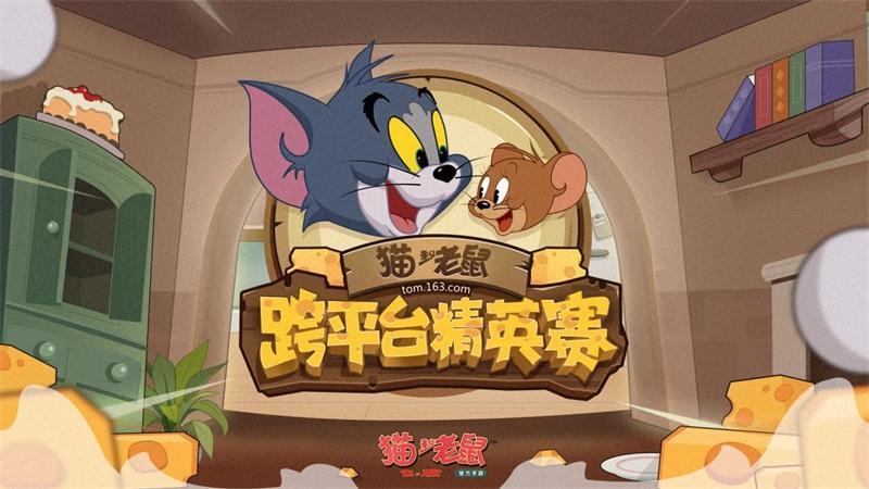 《猫和老鼠》手游跨平台精英赛9.7上演猫鼠追逐年度大战!15万奖金虚位以待