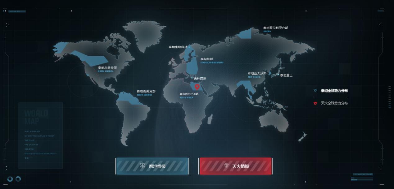 《生死狙擊》世界觀主題頁上線!海量圖鑒檔案曝光