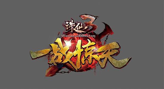 """妖獸狂襲!《誅仙3》新版本""""一戰驚天""""9月24日燃情公測"""