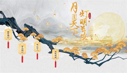 月圓天下燈明長安 大話2免費版中秋節活動暖心上線