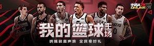 NBA2KOL2九月活動 分享贏好禮