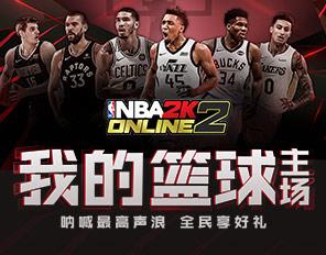 NBA2KOL2九月活动 分享赢好礼