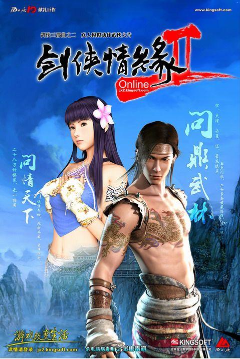 《剑网2》十四载 一世江湖情