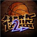 街头篮球2官网下载