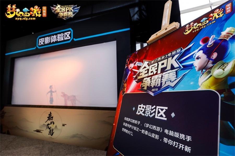 """《梦幻西游》""""匠心传梦·非遗守护计划""""第二站——泰山皮影"""