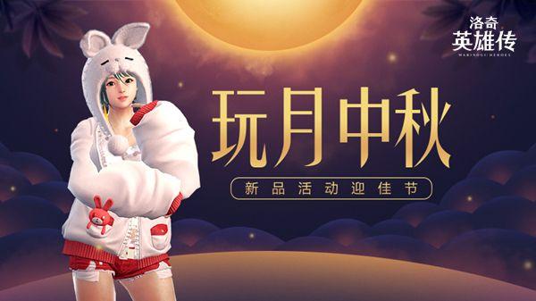《洛奇英雄传》呆萌动物庆中秋 新品活动迎佳节