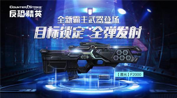 CSOL全新霸主武器来袭!枪载导弹恐怖输出