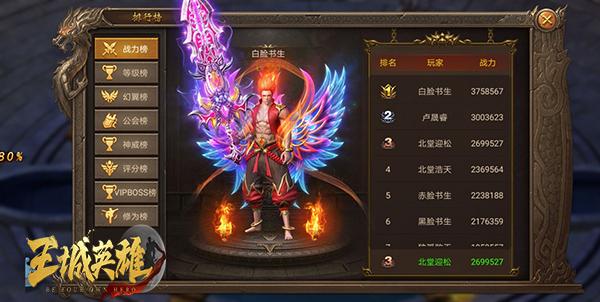 """玩家達人""""北堂迎松""""《王城英雄》VIPBOSS通關四大絕招"""