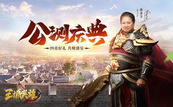 全網熱搜:洪金寶代言《王城英雄》今日英雄公測