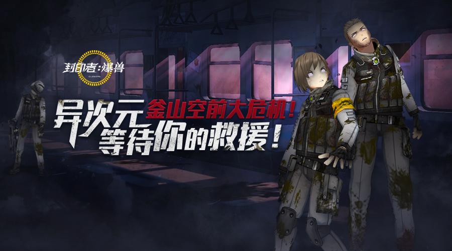 """角色技能全新改版 《封印者》面临""""釜山行""""生化危机"""