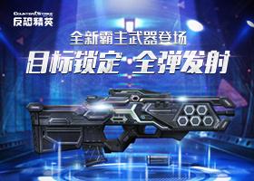 CSOL全新霸主武器来袭!长枪巨炮才是男人的浪漫