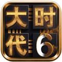 三國大時代6試玩版下載