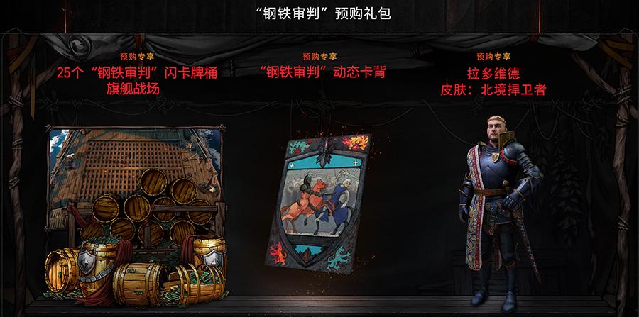 """《巫师之昆特牌》最新扩展包""""钢铁审判""""开放预购,预告片公布!"""