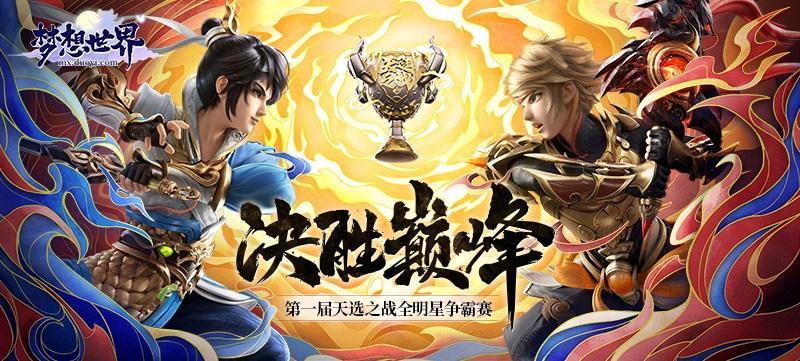 决胜巅峰!全新《梦想世界》天选全明星赛决赛降临广州
