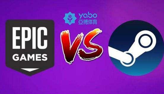 莱斯特城赞助商亚博体育电竞带你了解Epic与Steam竞争又升级了?抽成令人反感