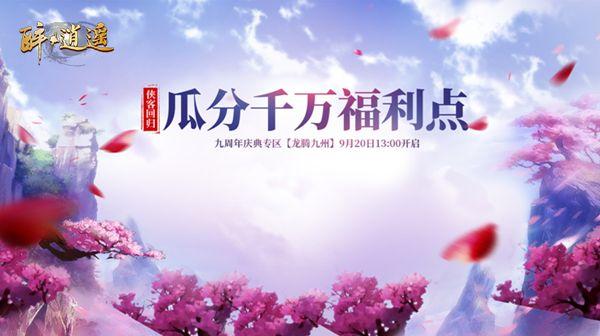 九州同聚 绿岸《醉逍遥》九周年庆典专区预创角色开启