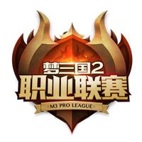 赛季前瞻 !《梦三国2》MPL秋季赛战队巡礼!