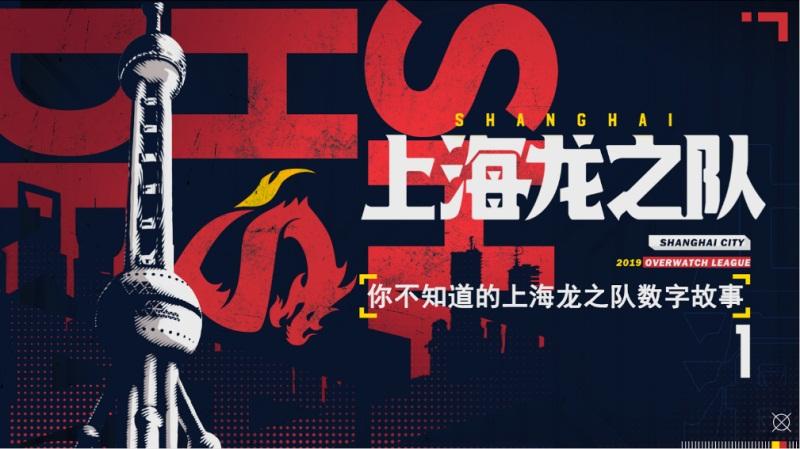 """上海龙之队赛季胜率数据总览 解读""""3-1""""数字密码"""