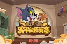 猫和老鼠跨平台精英赛恶魔泰菲怎么玩?三招遛翻猫王
