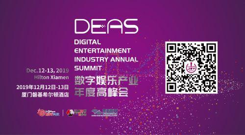 2019数字娱乐产业年度高峰会(DEAS)时间地点正式公布!