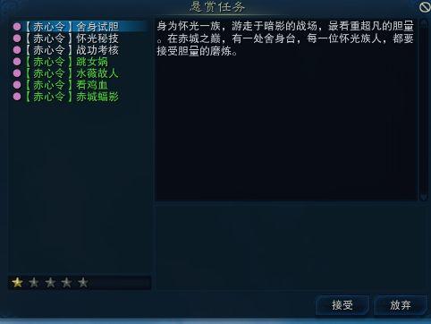 """《诛仙3》全门派任务""""赤心令""""邀你热血回归耀宗门!"""